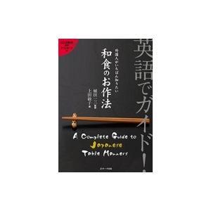 発売日:2018年03月 / ジャンル:語学・教育・辞書 / フォーマット:本 / 出版社:J リサ...