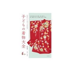 発売日:2018年05月 / ジャンル:アート・エンタメ / フォーマット:本 / 出版社:誠文堂新...
