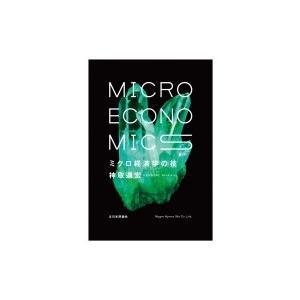 ミクロ経済学の技 / 神取道宏  〔本〕