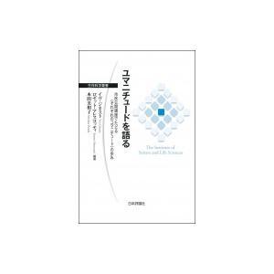 ユマニチュードを語る 市民公開講座でたどる〈それぞれのユマニチュード〉の歩み 生存科学叢書 / イヴ ジネ|hmv