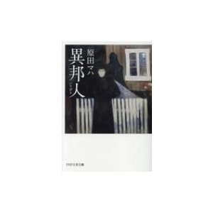 異邦人 PHP文芸文庫 / 原田マハ  〔文庫〕|hmv