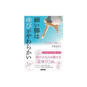 「足ゆび」回せば脚からやせる / 斉藤美恵子  〔本〕...