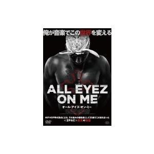 オール・アイズ・オン・ミー  〔DVD〕|hmv