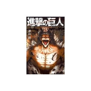 進撃の巨人 25 週刊少年マガジンKC / 諫山創 イサヤマハジメ  〔コミック〕|hmv