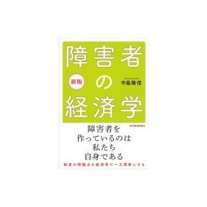 新版 障害者の経済学 / 中島隆信  〔本〕|hmv