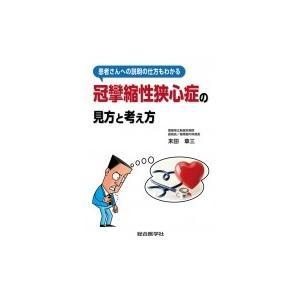 hmv 8650735 - 【おすすめ】「患者さんへの説明の仕方もわかる冠攣縮性狭心症の見方と考え方」を読んでみました