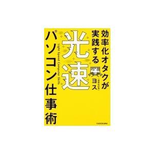 発売日:2018年04月 / ジャンル:社会・政治 / フォーマット:本 / 出版社:Kadokaw...