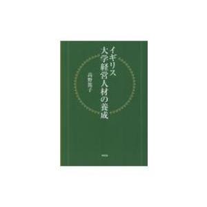 発売日:2018年03月 / ジャンル:語学・教育・辞書 / フォーマット:本 / 出版社:東信堂 ...