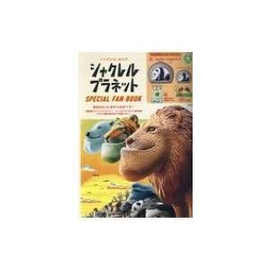 シャクレルプラネット SPECIAL FAN BOOK / 書籍  〔ムック〕|hmv