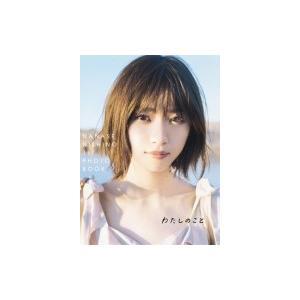 西野七瀬1stフォトブック『わたしのこと』 / ...の商品画像
