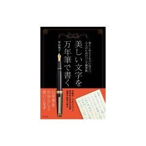美しい文字を万年筆で書く 暮らしやビジネスに役立つ大人のためのペン字練習帳 / 中山佳子  〔本〕