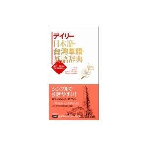 デイリー日本語・台湾華語・英語辞典 / 樋口靖  〔辞書・辞典〕|hmv