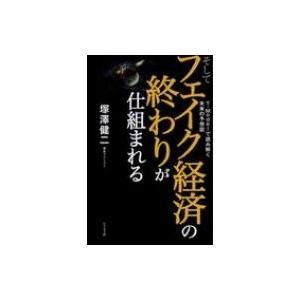 そしてフェイク経済の終わりが仕組まれる / 塚澤健二  〔本〕|hmv