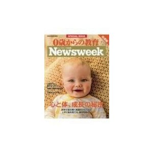 Newsweek特別編集 0歳からの教育 発達編 メディアハウスムック / 雑誌  〔ムック〕|hmv