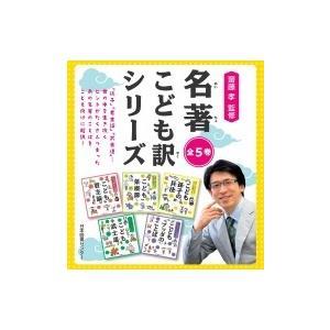 発売日:2018年03月 / ジャンル:文芸 / フォーマット:本 / 出版社:日本図書センター現代...