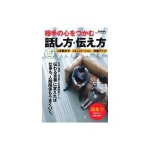 発売日:2018年04月 / ジャンル:ビジネス・経済 / フォーマット:本 / 出版社:学研プラス...