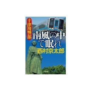 十津川警部 南風の中で眠れ 小学館文庫 / 西村...の商品画像