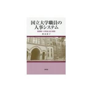 発売日:2018年03月 / ジャンル:社会・政治 / フォーマット:本 / 出版社:東信堂 / 発...