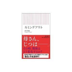 カミングアウト 朝日新書 / 砂川秀樹  〔新書〕