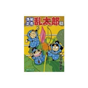 落第忍者乱太郎 63 あさひコミックス / 尼子騒兵衛 アマコソウベエ  〔コミック〕 hmv