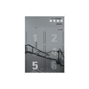 発売日:2018年04月 / ジャンル:語学・教育・辞書 / フォーマット:本 / 出版社:玉川大学...