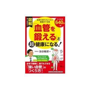 発売日:2018年04月 / ジャンル:社会・政治 / フォーマット:本 / 出版社:三笠書房 / ...