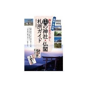 発売日:2018年04月 / ジャンル:実用・ホビー / フォーマット:本 / 出版社:メイツ出版 ...