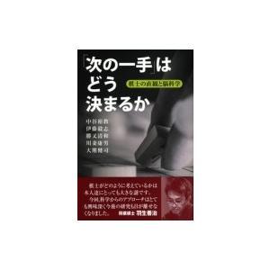 「次の一手」はどう決まるか 棋士の直観と脳科学 / 中谷裕教  〔本〕|hmv