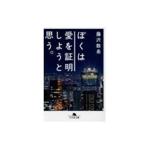 発売日:2018年04月 / ジャンル:文芸 / フォーマット:文庫 / 出版社:幻冬舎 / 発売国...