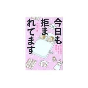 発売日:2018年03月 / ジャンル:文芸 / フォーマット:本 / 出版社:ぶんか社 / 発売国...