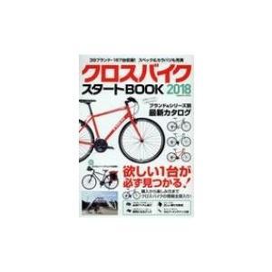 クロスバイク スタートbook 2018 コスミックムック / 雑誌  〔ムック〕