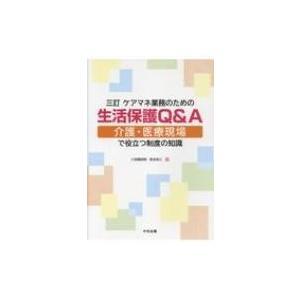 発売日:2018年03月 / ジャンル:社会・政治 / フォーマット:本 / 出版社:中央法規出版 ...