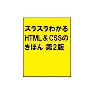 スラスラわかるHTML & CSSのきほん / 狩野祐東  〔本〕