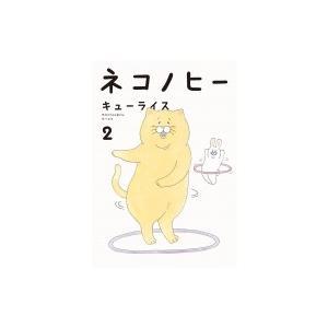 ネコノヒー 2 / キューライス 〔本〕