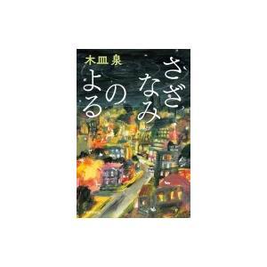 さざなみのよる 【2019年本屋大賞ノミネート作品】 / 木皿泉  〔本〕