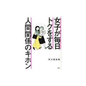 発売日:2018年03月 / ジャンル:社会・政治 / フォーマット:本 / 出版社:Php研究所 ...