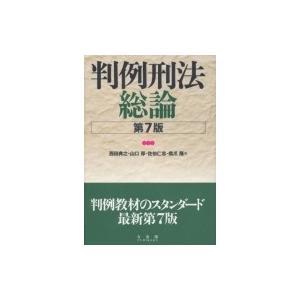 判例刑法総論 / 西田典之  〔本〕|hmv