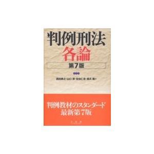 判例刑法各論 / 西田典之  〔本〕