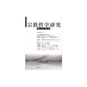 宗教哲学研究 No.35 2018 / 宗教哲学会  〔本〕|hmv