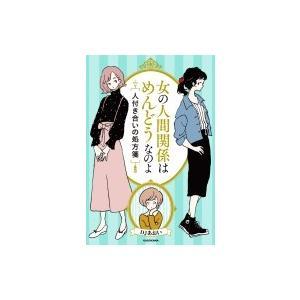 発売日:2018年03月 / ジャンル:文芸 / フォーマット:本 / 出版社:Kadokawa /...