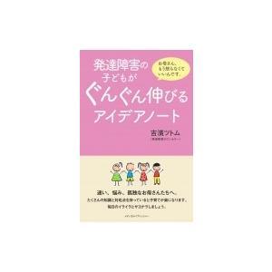 発達障害の子どもがぐんぐん伸びるアイデアノート 吉濱ツトム 著 の商品画像|ナビ