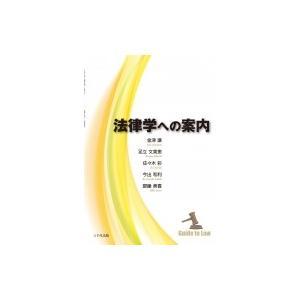 法律学への案内 / 八千代出版  〔本〕...