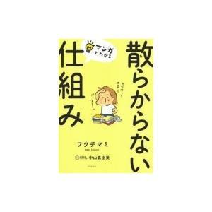 発売日:2018年04月 / ジャンル:実用・ホビー / フォーマット:本 / 出版社:主婦の友社 ...