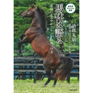 馬体は語る 最高に走るサラブレッドの見つけ方 競馬道OnLine選書 / 治郎丸敬之 〔本〕