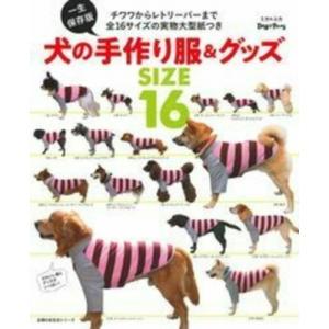 一生保存版 犬の手作り服  &  グッズ / ミカ*ユカ  〔ムック〕|hmv