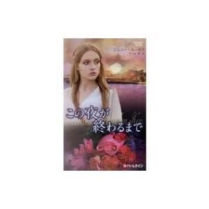 発売日:2018年05月 / ジャンル:文芸 / フォーマット:新書 / 出版社:ハーパーコリンズ・...