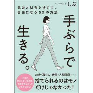 発売日:2018年04月 / ジャンル:社会・政治 / フォーマット:本 / 出版社:サンクチュアリ...