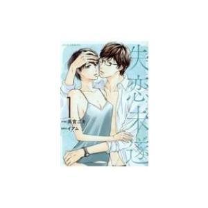 失恋未遂 1 ジュールコミックス / 高宮ニカ  〔コミック〕|hmv