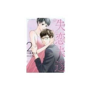 失恋未遂 2 ジュールコミックス / 高宮ニカ  〔コミック〕|hmv