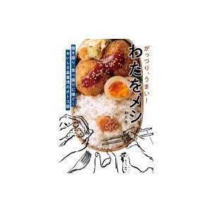発売日:2018年04月 / ジャンル:実用・ホビー / フォーマット:本 / 出版社:Kadoka...